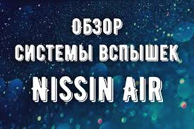 Обзор системы <b>вспышек Nissin</b> Air