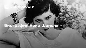 Биография <b>Коко Шанель</b> - РИА Новости, 19.08.2013