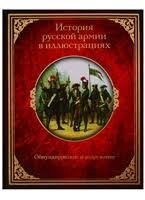 <b>Висковатов А</b>. | Купить книги автора в интернет-магазине «Читай ...