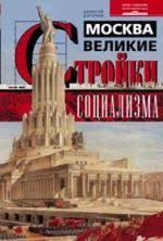 Москва. Великие стройки социализма - <b>Рогачев А</b>.   Купить книгу ...