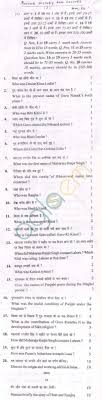pseb sample paper for class punjab history and culture pseb sample paper for class 12 punjab history and culture
