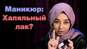 Маникюр мусульманки. Бывает ли <b>лак</b> халяльным? По вкусу – по ...