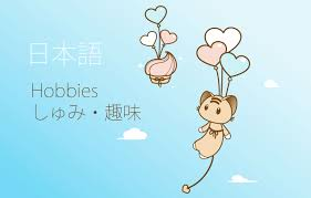 ese・日本語 hobbies しゅみ jjang lingo from this lesson you ll be learning some basic hobbies in ese as well as stating what your hobby is ^^