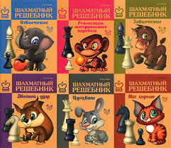 8 <b>книг</b>, серия «<b>Шахматный решебник</b>», Костров — скачать ...