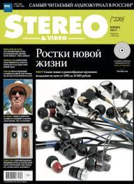 Журнал Stereo&Video № 6, 2013 / Stereo.ru
