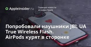 Попробовали <b>наушники JBL</b> UA True Wireless Flash. AirPods ...