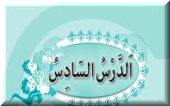 Image result for ‫درس 6‬‎