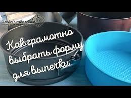 Раздвижная <b>форма для выпечки</b>. Разъемная <b>форма для выпечки</b> ...