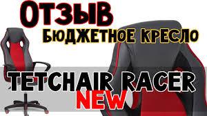 Бюджетное <b>кресло</b> геймерское <b>TETCHAIR</b> RACER NEW (три ...