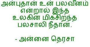 Anna Thersa Tamil Quotes ~ Fresher Jobs