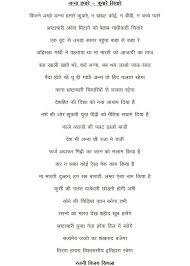 dhwani pradushan hindi essay on environment Home
