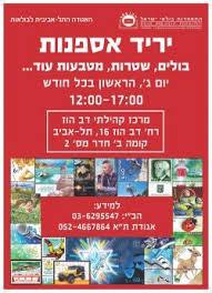 Israel Philatelic Federation