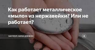 Как работает металлическое «<b>мыло</b>» из нержавейки? Или не ...