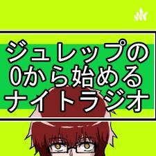 ジュレップの0から始めるナイトラジオ!【ジュレラジ!】