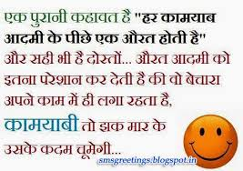Funny Success Quotes About Women in Hindi   SMS Greetings