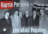 """Из 377 депутатов облсоветов от БПП 84 были в Партии регионов, - """"Зеркало недели"""" - Цензор.НЕТ 4349"""