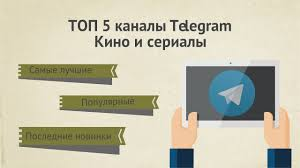 Каналы Telegram: топ 5 каналов Телеграмм о кино и сериалах ...