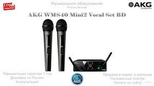 <b>Радиосистема AKG WMS40 Mini2</b> Vocal Set BD US45A/C купить в ...