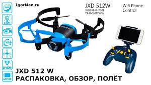 <b>Квадрокоптер JXD</b> 512W - распаковка, обзор, полёт - YouTube