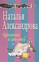 <b>Александрова Н</b>. | Купить книги автора в интернет-магазине ...