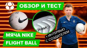Самый крутой <b>мяч</b> в мире? Обзор и тест <b>Nike Flight Ball</b> - YouTube