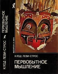 Первобытное мышление / Клод Леви Строс by თავისუფალი ...