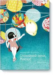"""Книга """"<b>Спокойной ночи</b>, <b>Миюки</b>!"""" – купить книгу с быстрой ..."""