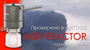 <b>MSR</b> REACTOR (газовая горелка), ПРОВЕРЕНО В АРКТИКЕ ...