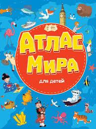 <b>Атлас</b> мира для детей   Купить книгу с доставкой   My-shop.ru