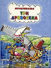 Короткометражный мультфильм <b>Три дровосека</b> - Вокруг ТВ.