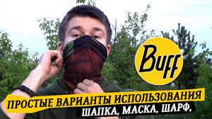 КАК Я ИСПОЛЬЗУЮ <b>BUFF</b> / HOW TO USE <b>BUFF</b> - YouTube