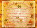 Осенние поздравления в прозе