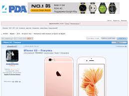 iPhone 6S - Покупка - 4PDA