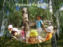 <b>Русская березка</b>. Литературно-игровой вечер в детском саду ...