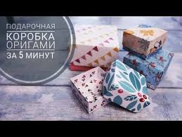 Коробочка оригами за 5 минут из бумаги. <b>Подарочная коробка</b> ...