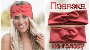 <b>Повязка Тюрбан</b> на голову из трикотажа своими руками #DIY ...