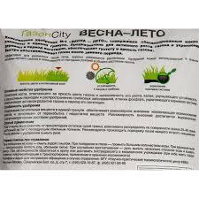 <b>Удобрение газонное</b> Весна-Лето 5 кг в Ярославле – купить по ...