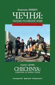 Издательство Университета Дмитрия Пожарского - <b>Чечня</b> ...