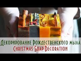 Декорирование <b>натурального мыла</b> к Рождеству / <b>Christmas</b> ...