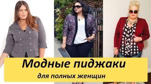 Модные <b>пиджаки</b> для полных девушек | jacket <b>for</b> plus size ...
