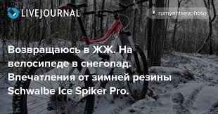 Возвращаюсь в ЖЖ. На велосипеде в снегопад. Впечатления от ...