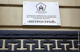 """Суд в Петербурге арестовал <b>гендиректора</b> """"Метростроя"""" по ..."""