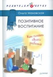 """Книга: """"<b>Позитивное воспитание. Как</b> понять своего ребенка ..."""