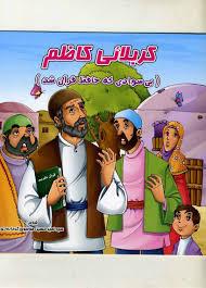 Image result for گلشن موسی اباد