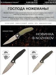 "Магазин ножей ""Ножиков"": ❗️   новый <b>НОЖ</b> от HONOR и много ..."