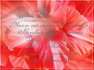 Красивые поздравления в татьянин день в стихах