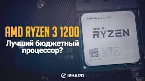 Тест <b>AMD Ryzen 3</b> 1200: лучший бюджетный <b>процессор</b> ...