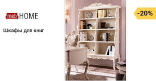 Шкафы для <b>книг</b> — Купите <b>шкаф для книг</b> для дома в Москве