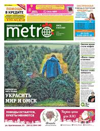 20161221_ru_omsk by Metro Russia - issuu