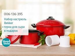<b>Набор</b> кастрюль <b>Bekker</b>. Shop & Show (Кухня) - YouTube
